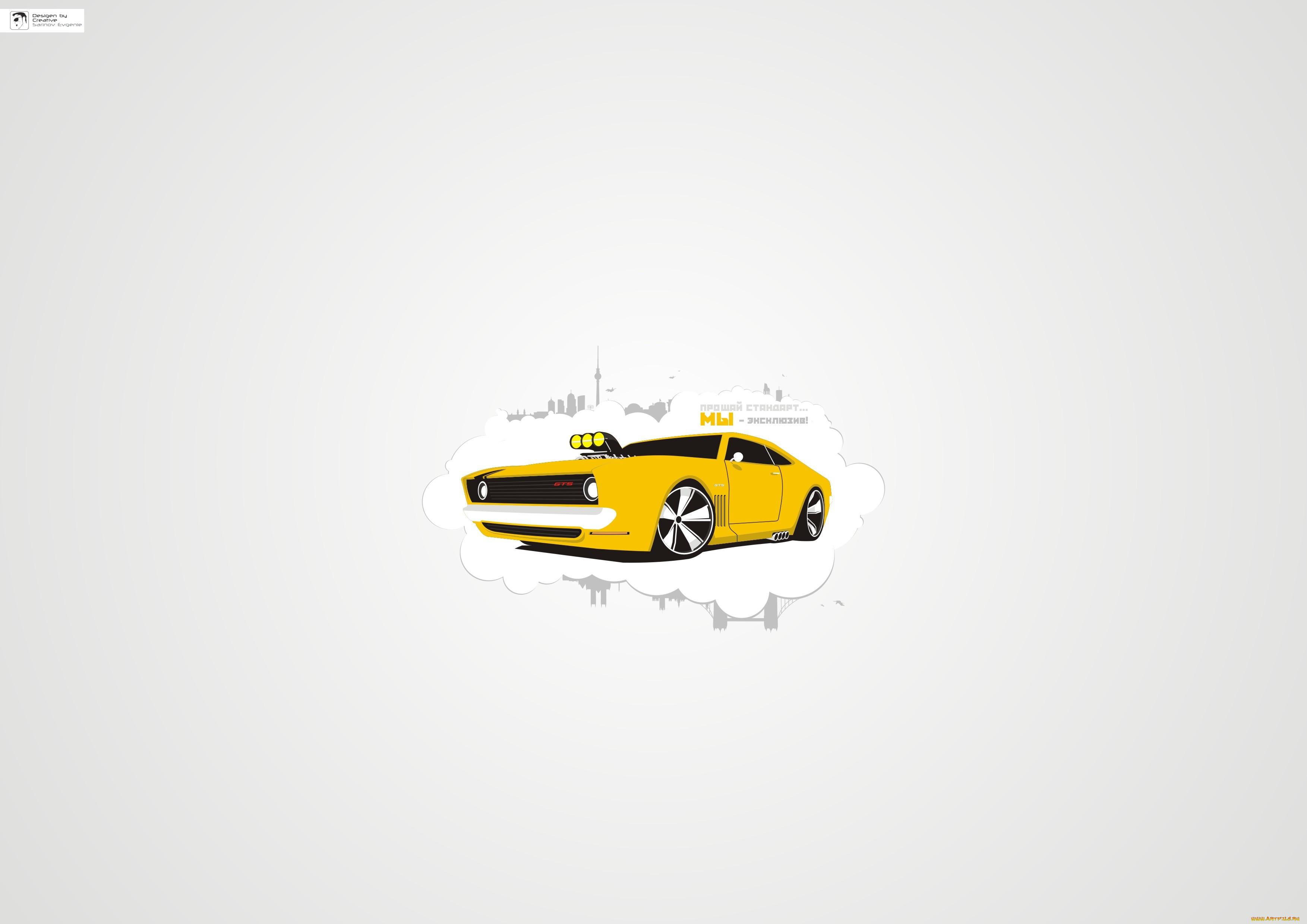 картинки минимализм машины счастью